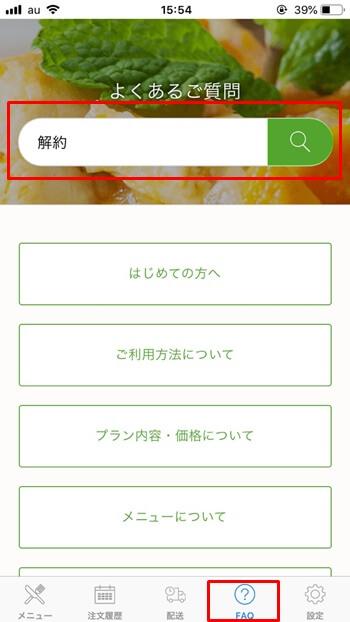 低糖質宅配弁当noshのアプリスキップ、退会解約方法