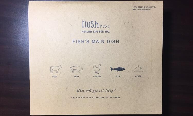 ヘルシーな低糖質宅配弁当、冷凍弁当nosh(ナッシュ)の鮭のごま風味焼き弁当を食べてみた!味の感想口コミ、栄養成分