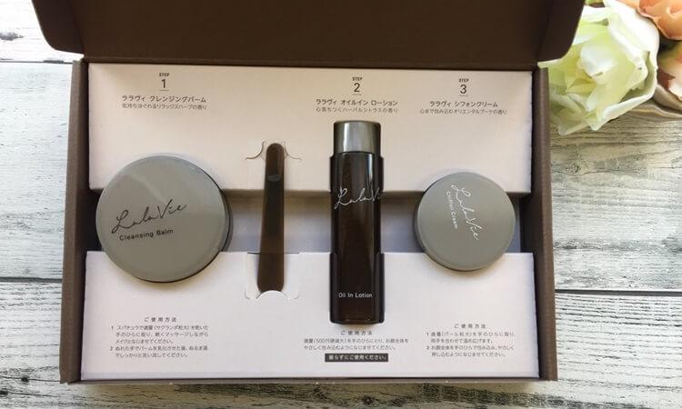 LalaVie(ララヴィ)化粧品スキンケアお得な購入方法。トライアル店舗楽天Amazon