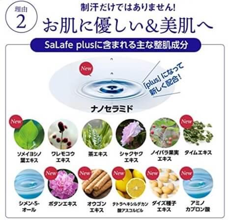 サラフェプラス 特徴 効果 口コミ 顔 汗 対策 制汗剤 制汗クリーム